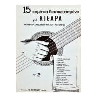 15-kommatia-diaskeuasmena0gia-kithara-no-2