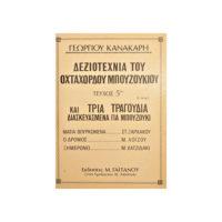 dexiotexnia-oxtaxordou-mpouzoukiou-teuxos-5-georgios-kanakaris
