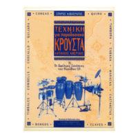 texniki-gia-paradosiaka-krousta-latinikis-amerikis-livieratos