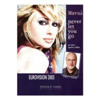 mantw-never-let-you-go-eurovision-ekd-nakas