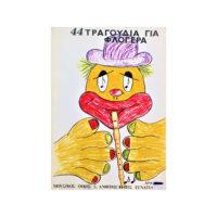 44-tragoudia-gia-flogera-ekd-anthomelidis