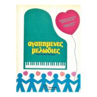 agapimenes-melodies-giannis-anthoula-papadopoulou-ekd-nakas