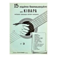 15-kommatia-diaskeuasmena-gia-kithara-no3-ekd-kokonetsis