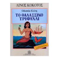 linos-kokotos-to-thalassino-trifilli-papagrigoriou-nakas