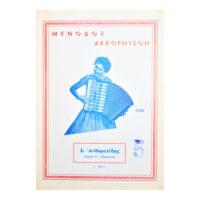 methodos-akkornteon-teuxos-5-anthomelidis