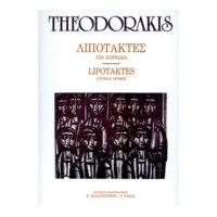 theodorakis-lipoyaktes-gia-xorodia-papagrigoriou-nakas