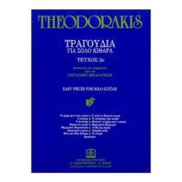 theodorakis-tragoudia-gia-solo-kithara-teuxos-2-paragrigoriou-nakas
