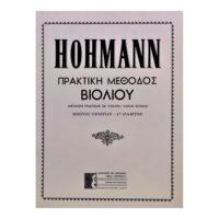 hohmann-praktiki-methodos-violiou-meros-1-ekd-kokonetsis