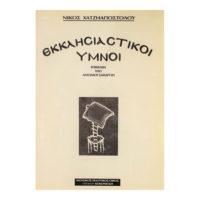 ekklisiastikoi-umnoi-nikos-xatziapostolou-ekd-kokonetsis
